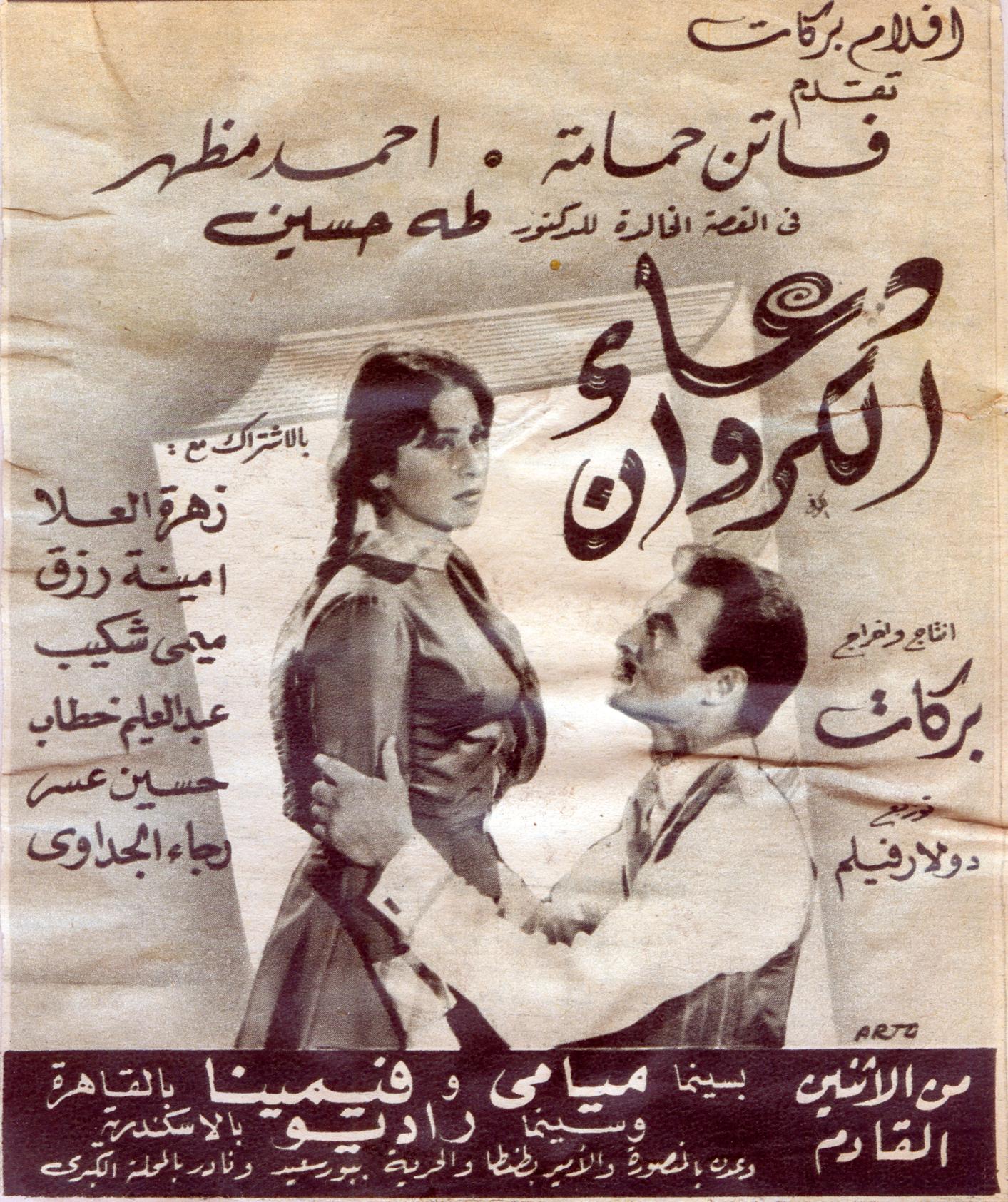 دعاء-الكروان-1959